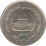 سکه 10 ریال 1361 قدس بزرگ (تیپ 2) - جمهوری اسلامی