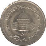 سکه 10 ریال 1361 - قدس بزرگ - تیپ 2 - مکرر روی سکه - جمهوری اسلامی