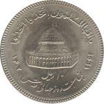 سکه 10 ریال 1361 قدس بزرگ (تیپ 3) - کنگره کامل - جمهوری اسلامی