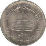 سکه 10 ریال 1361 قدس بزرگ (تیپ 4) - جمهوری اسلامی
