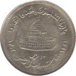 سکه 10 ریال 1361 - قدس بزرگ - تیپ 5 - جمهوری اسلامی