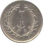 سکه 2 ریال 1359 - چرخش 180 درجه - جمهوری اسلامی