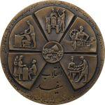 مدال برنز انقلاب سفید 1346 - بدون جعبه - محمد رضا شاه