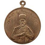 مدال یادبود صمصام سپهسالار مشروطه 1326 - AU - محمد علی شاه