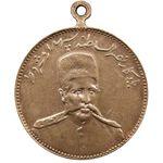 مدال یادبود نصر السلطنه سپهسالار مشروطه 1326 - محمد علی شاه