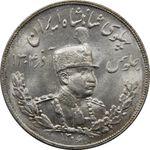 سکه 5000 دینار 1306 ضرب تهران - MS63 - رضا شاه