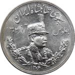 سکه 5000 دینار 1306 ضرب هیتون - MS63 - رضا شاه