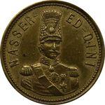 مدال برنز یادبود بازدید شاه از انگلستان 1290 - ناصرالدین شاه