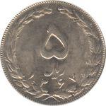 سکه 5 ریال 1367 - جمهوری اسلامی