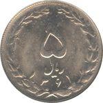 سکه 5 ریال 1361 - ضمه با فاصله - جمهوری اسلامی