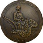 مدال بزرگداشت هزارمین سالروز فردوسی 1313 - رضا شاه