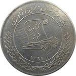 مدال نقره کشاورز نمونه 1369 - جمهوری اسلامی