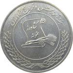 مدال نقره کشاورز نمونه بدون تاریخ - جمهوری اسلامی