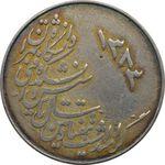 مدال نقره یادبود هفتادمین سال تاسیس دانشکده فنی دانشگاه تهران 1383
