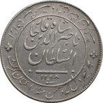 مدال نقره شیردل 1298 - ناصرالدین شاه