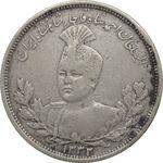 سکه 5000 دینار 1332 - احمد شاه