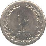 سکه 10 ریال 1361 - تاریخ کوچک پشت بسته - جمهوری اسلامی