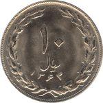سکه 10 ریال 1364 - صفر کوچک پشت باز - جمهوری اسلامی