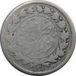 سکه ربعی 1298 - ناصرالدین شاه