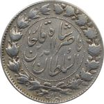 سکه 2000 دینار 1298 - پانچ تاریخ روی مبلغ - ناصرالدین شاه