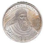مدال نقره یادبود زرتشت پیامبر - 10 گرمی
