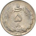 سکه 5 ریال 1328 - MS62 - محمد رضا شاه