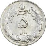 سکه 5 ریال 1328 - AU55 - محمد رضا شاه