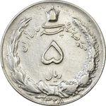 سکه 5 ریال 1328 - EF40 - محمد رضا شاه