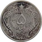 سکه 5 دینار 1310 - رضا شاه