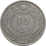 سکه 25 دینار 1310 - رضا شاه