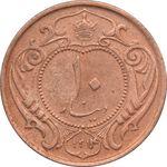 سکه 10 دینار 1314 - رضا شاه