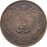 سکه 10 شاهی 1314 (تاریخ کوچک) - رضا شاه