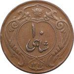 سکه 10 شاهی 1314 (مکرر تاریخ) - رضا شاه