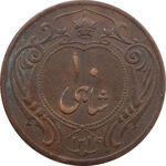 سکه 10 شاهی 1314 (واریته تاریخ) - رضا شاه