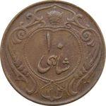سکه 10 شاهی 1314 (بدون کنگره) - رضا شاه