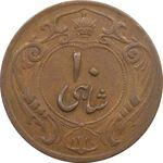 سکه 10 شاهی 1314 (مبلغ ضخیم) - رضا شاه