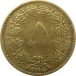 سکه 5 دینار 1315 (5 تاریخ کوچک) - رضا شاه