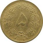 سکه 5 دینار 1317 - رضا شاه