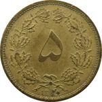 سکه 5 دینار 1320 - رضا شاه