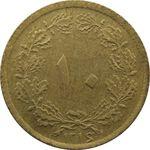 سکه 10 دینار 1316 - رضا شاه