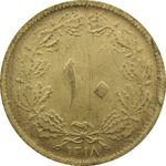 سکه 10 دینار 1318 - رضا شاه