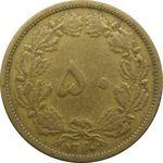 سکه 50 دینار 1320 - رضا شاه