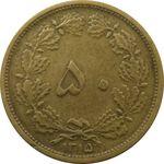 سکه 50 دینار 1315 - رضا شاه