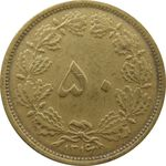 سکه 50 دینار 1316 - رضا شاه