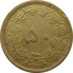 سکه 50 دینار 1319 - رضا شاه
