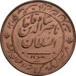 مدال مس شیردل 1298 - ناصرالدین شاه