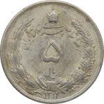 سکه 5 ریال 1311 - مکرر پشت سکه - رضا شاه