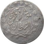 سکه شاهی 1309 (مکرر پشت سکه) - مظفرالدین شاه