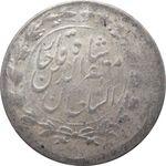 سکه شاهی 1309 قالب اشتباه (نوشته بزرگ) - مظفرالدین شاه