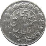 سکه 500 دینار خطی 1318 (ارور در تاریخ) - مظفرالدین شاه